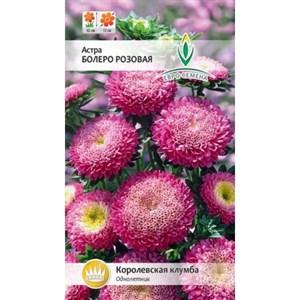 Астра Болеро розовая 0,3г