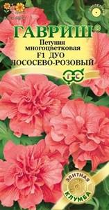 Петуния Дуо лососево-розовый 10шт