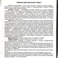 Гладиолус Крупноцветковый Варис (7шт) - фото 43705